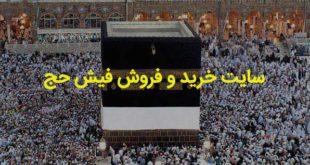 خریدار فیش حج عمره و فیش حج تمتع