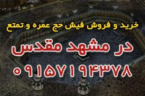 خرید و فروش فیش حج در مشهد